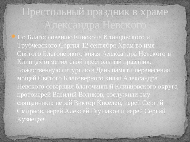 По Благословению Епископа Клинцовского и Трубчевского Сергия 12 сентября Храм...