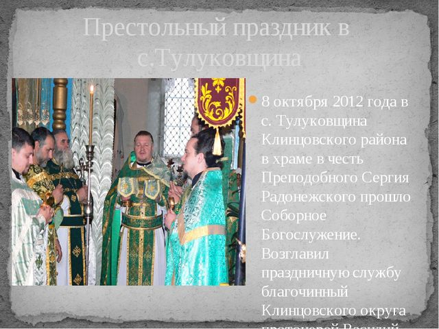 8 октября 2012 года в с. Тулуковщина Клинцовского района в храме в честь Пре...