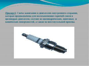 Пример 6. Свеча зажигания в двигателях внутреннего сгорания, которая предназн