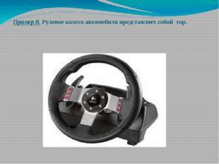Пример 8. Рулевое колесо автомобиля представляет собой тор.