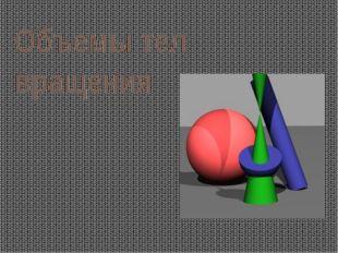 Задача 1 Образующая прямого конуса равна 4 см и наклонена к плоскости основан