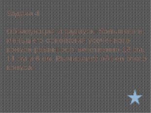 Задача: Рассчитайте ход поршня, если радиус кривошипа R=50 мм Формула хода по
