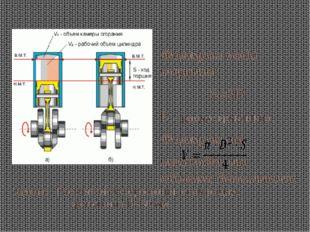 Домашнее задание: Рассчитать объем двигателя следующих автомобилей после конс