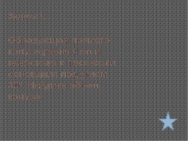 Задача 4 Образующая и радиусы большего и меньшего основания усечённого конуса...