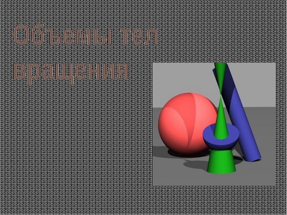 Задача 1 Образующая прямого конуса равна 4 см и наклонена к плоскости основан...