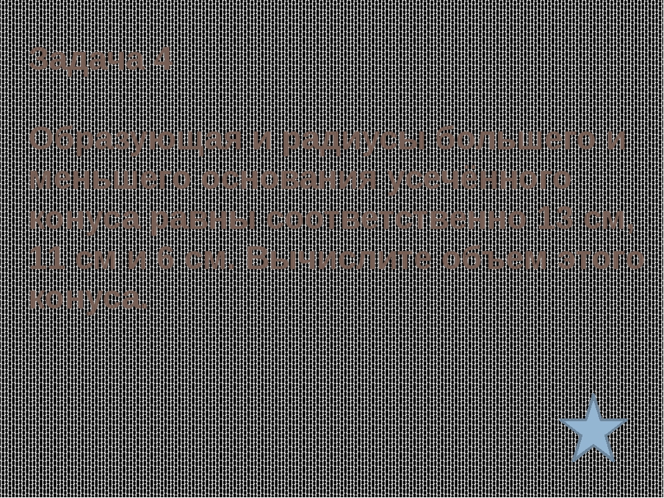 Задача: Рассчитайте ход поршня, если радиус кривошипа R=50 мм Формула хода по...