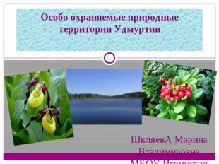 ШкляевА Марина Владимировна МБОУ Игринская СОШ 5 Особо охраняемые природные т