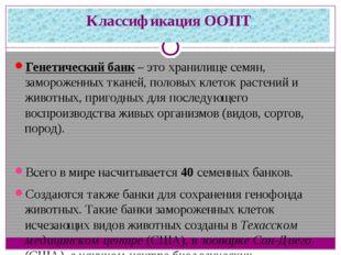 Классификация ООПТ Генетический банк– это хранилище семян, замороженных ткан