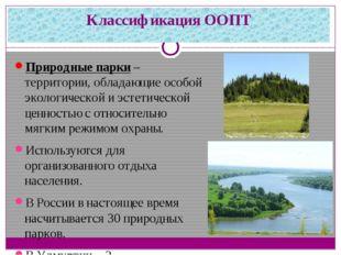 Классификация ООПТ Природные парки– территории, обладающие особой экологичес