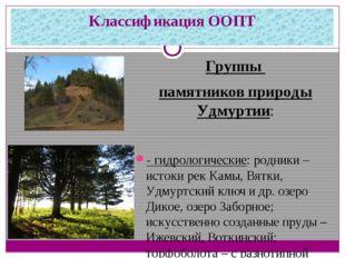 Классификация ООПТ Группы памятников природы Удмуртии: - гидрологические: род