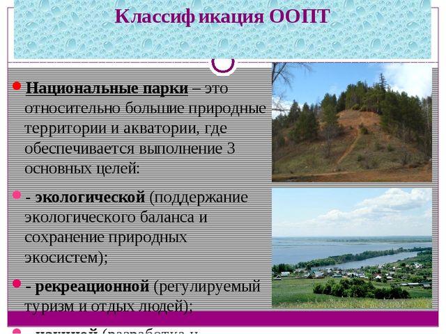 Классификация ООПТ Национальные парки– это относительно большие природные те...