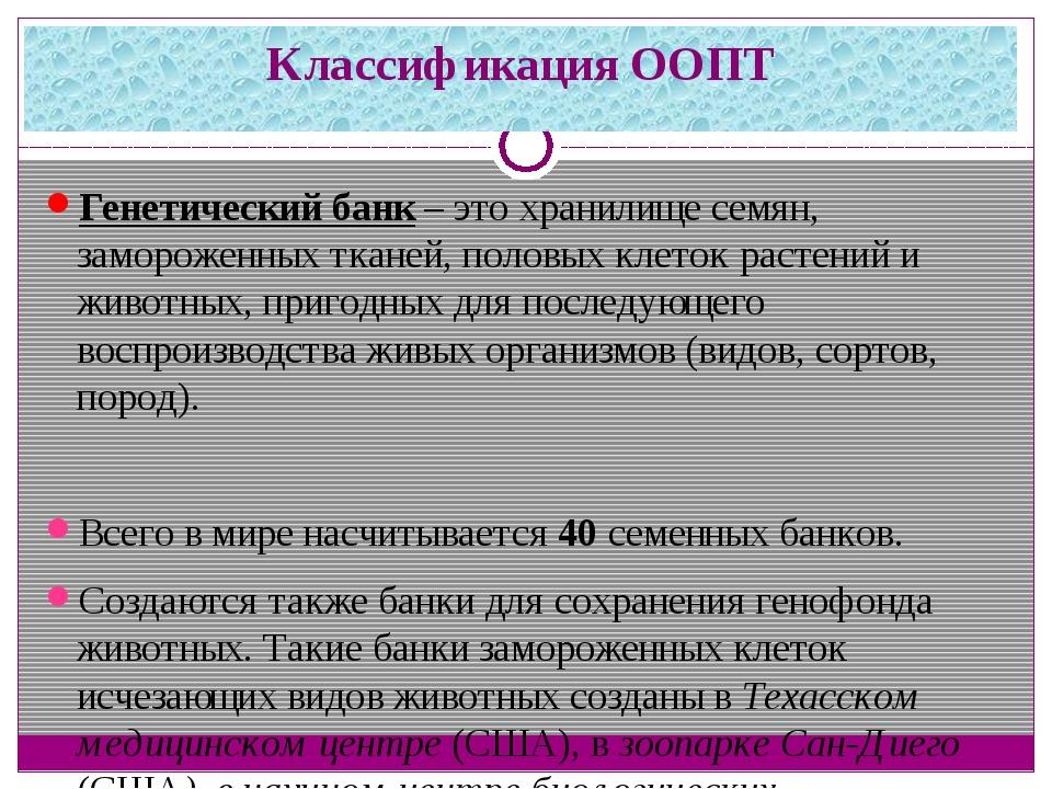 Классификация ООПТ Генетический банк– это хранилище семян, замороженных ткан...