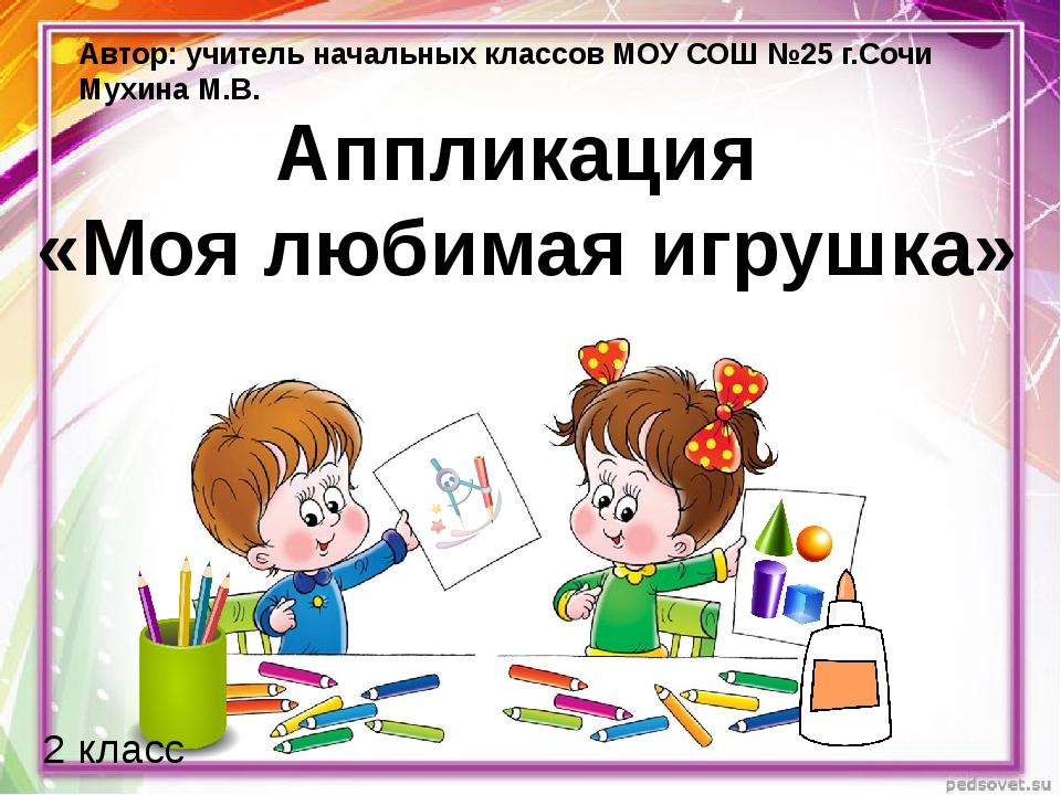 Аппликация «Моя любимая игрушка» 2 класс Автор: учитель начальных классов МОУ...