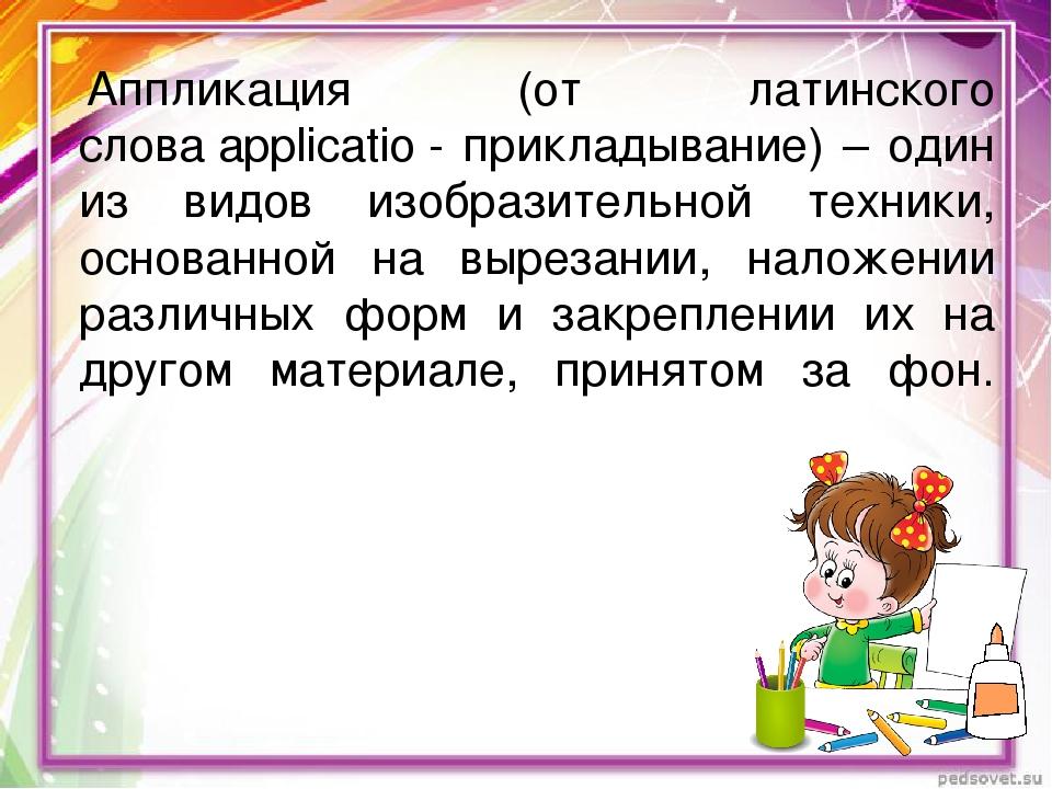 Аппликация (от латинского словаapplicatio- прикладывание) – один из видов...
