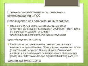Презентация выполнена в соответствии с рекомендациями ФГОС Используемая для
