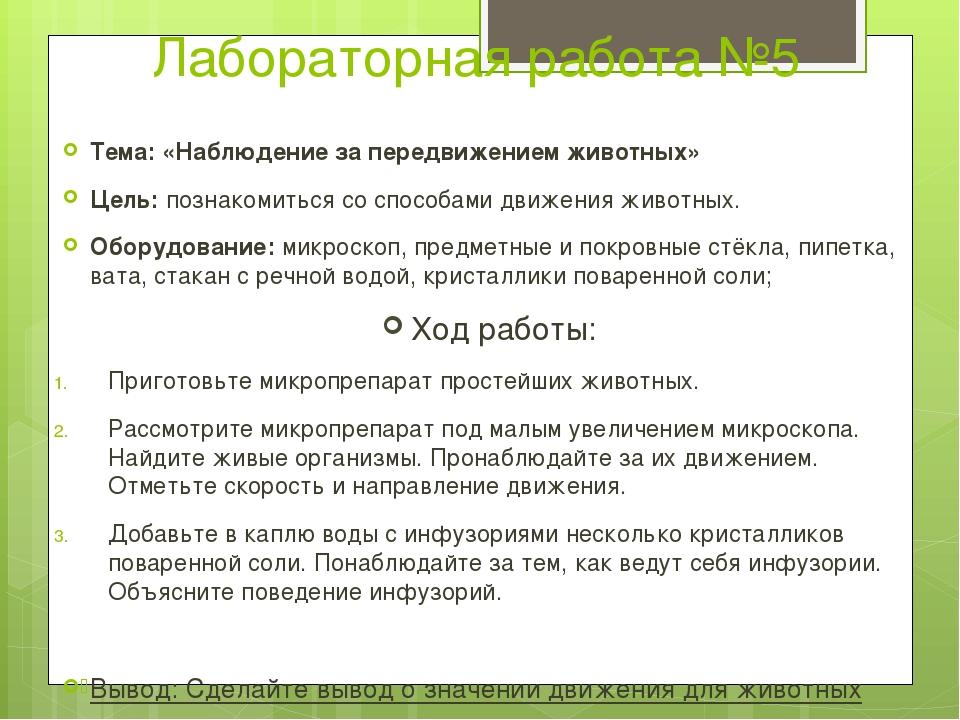 Лабораторная работа №5 Тема: «Наблюдение за передвижением животных» Цель: поз...