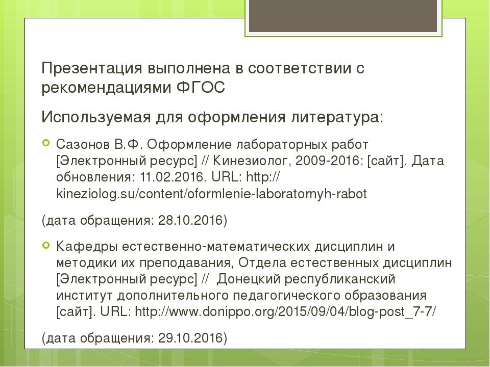 Презентация выполнена в соответствии с рекомендациями ФГОС Используемая для...