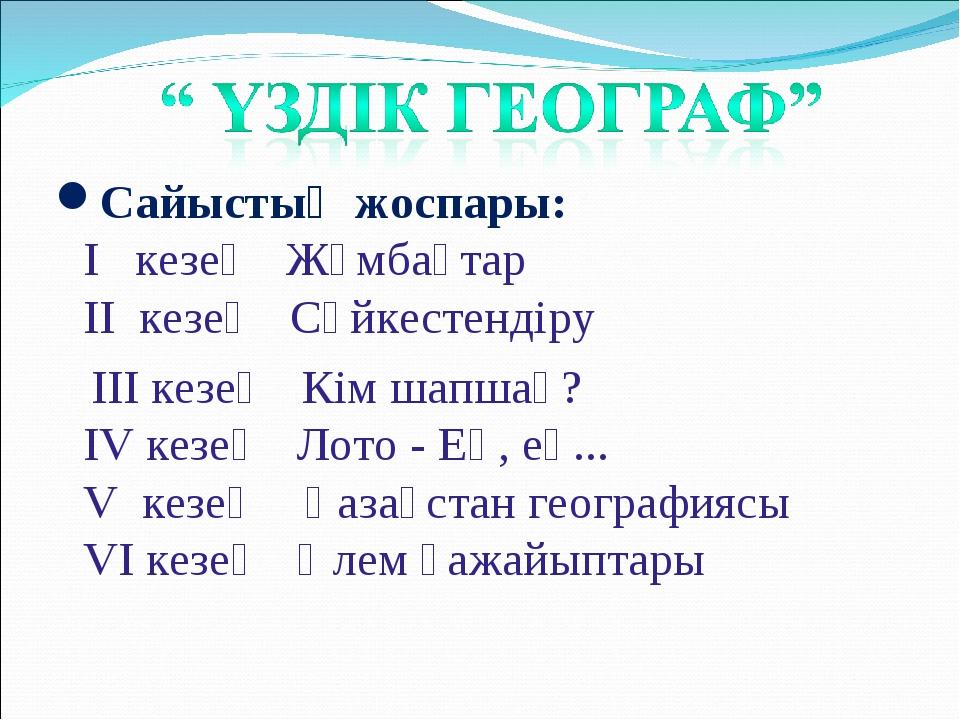 Сайыстың жоспары: І кезең Жұмбақтар ІІ кезең Сәйкестендіру ІІІ кезең Кім шапш...