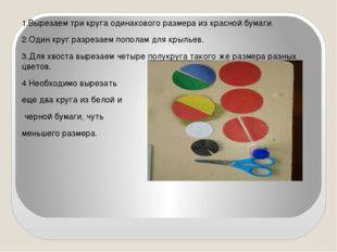 1.Вырезаем три круга одинакового размера из красной бумаги. 2.Один круг разр