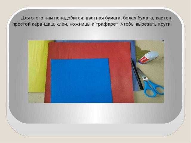 Для этого нам понадобится: цветная бумага, белая бумага, картон, простой кар...
