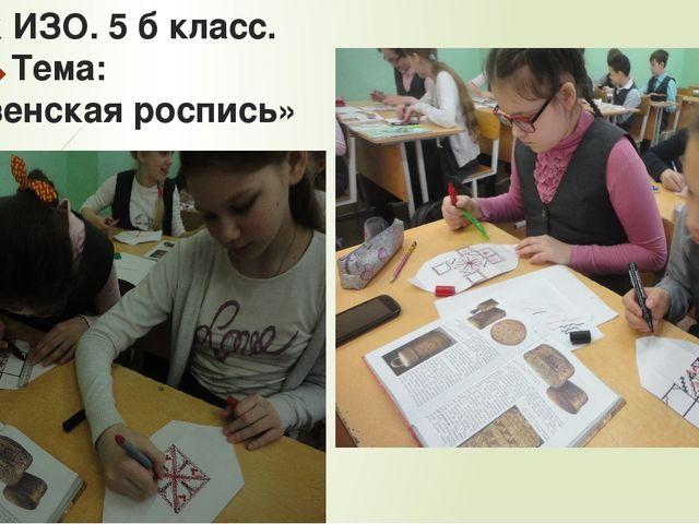 Урок ИЗО. 5 б класс. Тема: «Мезенская роспись»