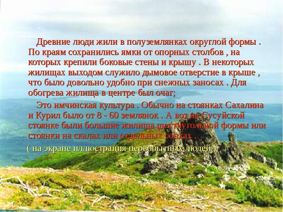 Древние люди жили в полуземлянках округлой формы . По краям сохранились ямки...