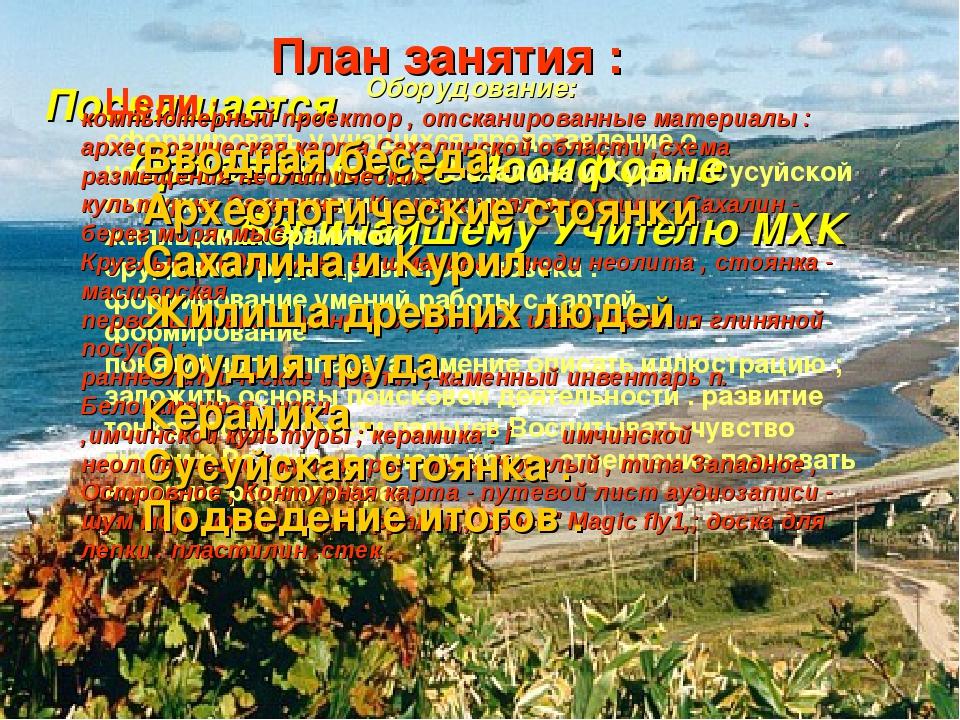 Посвящается Орловой Ольге Иосифовне - Величайшему Учителю МХК Цели : сформиро...