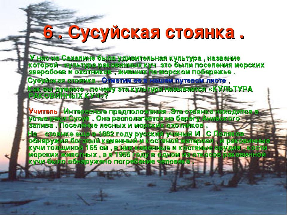 6 . Сусуйская стоянка . У нас на Сахалине была удивительная культура , назван...