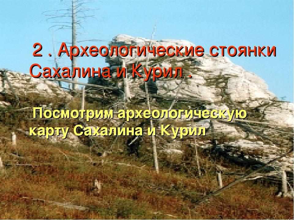 2 . Археологические стоянки Сахалина и Курил . Посмотрим археологическую кар...