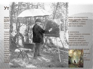 Утро в сосновом лесу год создания: 1889 размеры оригинала: 139x213 см. Госуда