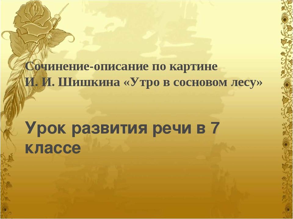 Сочинение-описание по картине И. И. Шишкина «Утро в сосновом лесу» Урок разви...