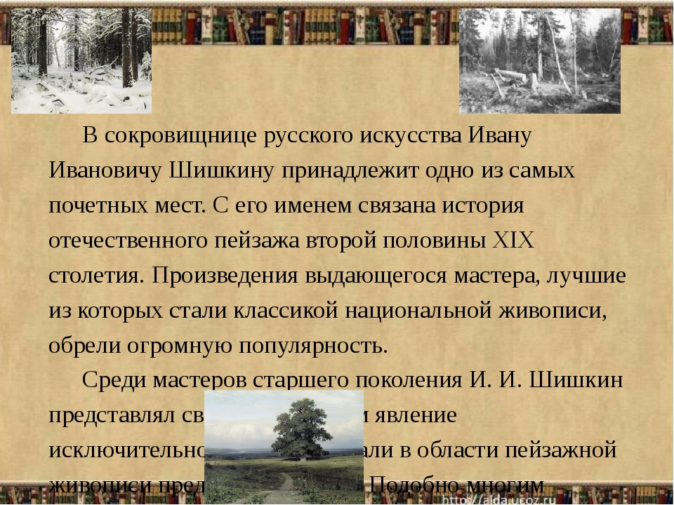 В сокровищнице русского искусства Ивану Ивановичу Шишкину принадлежит одно из...