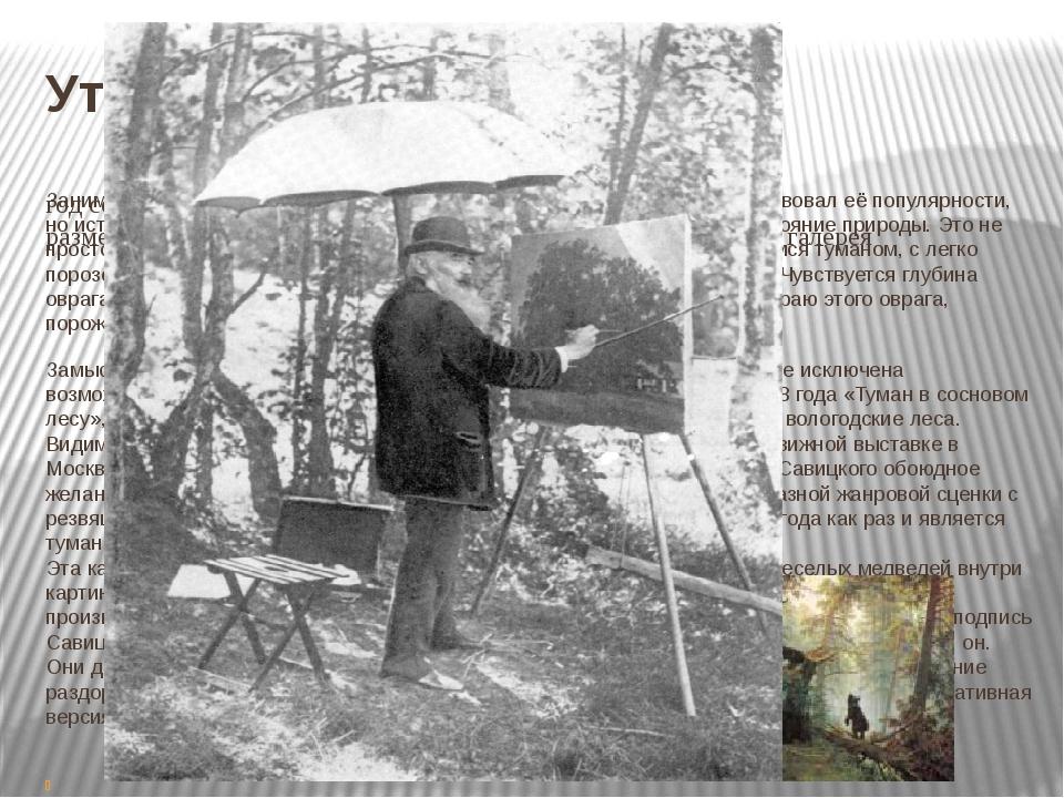 Утро в сосновом лесу год создания: 1889 размеры оригинала: 139x213 см. Госуда...