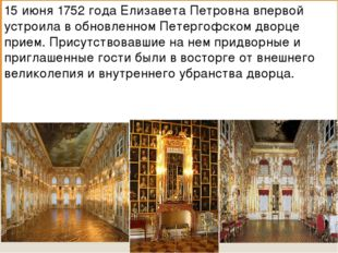 15 июня 1752 года Елизавета Петровна впервой устроила в обновленном Петергофс