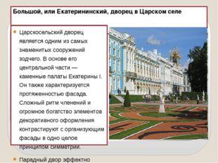 Большой, или Екатерининский, дворец в Царском селе Царскосельский дворец явля
