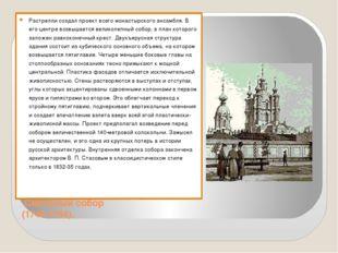 Самый знаменитый из его храмов Смольный собор (1748-1764). Растрелли создал п