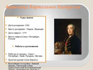 Франческо Бартоломео Растрелли Годы жизни Дата рождения -1700 Место рождения