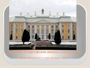 Большой Петергофский дворец-основное здание Длина обращённого к морю фасада—