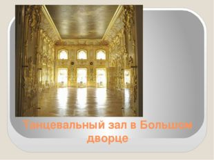 Танцевальный зал в Большом дворце