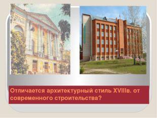 Отличается архитектурный стиль XVIIIв. от современного строительства?