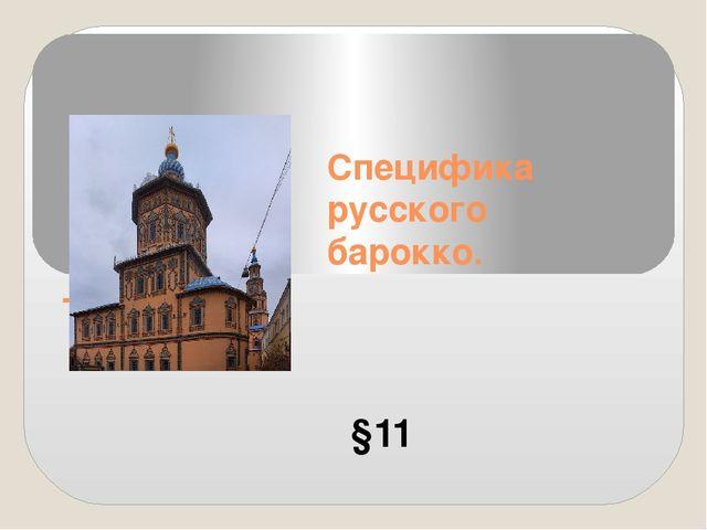 Специфика русского барокко. Тема урока : §11