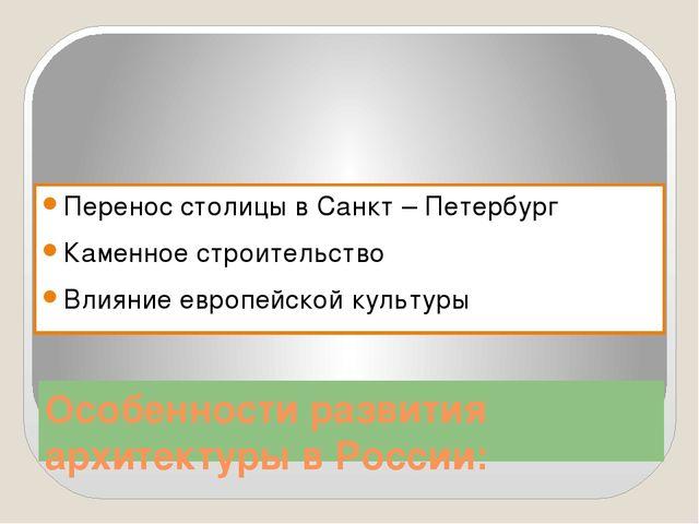 Особенности развития архитектуры в России: Перенос столицы в Санкт – Петербур...