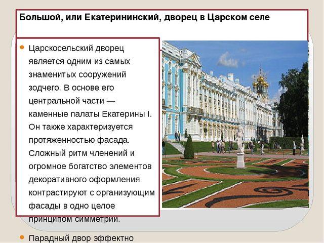 Большой, или Екатерининский, дворец в Царском селе Царскосельский дворец явля...