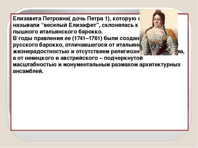 """Елизавета Петровна( дочь Петра 1), которую современники называли """"веселый Ели..."""