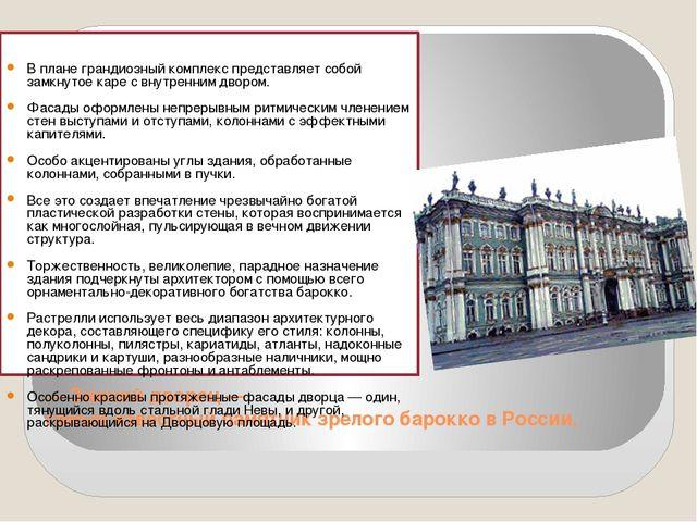— Зимний дворец — самый известный памятник зрелого барокко в России. В плане...
