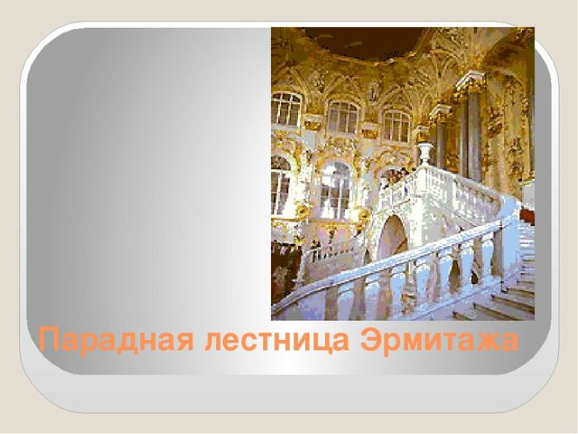 Парадная лестница Эрмитажа