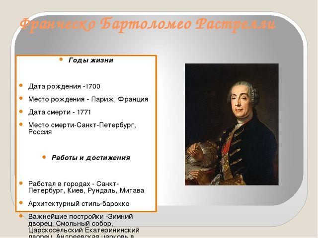 Франческо Бартоломео Растрелли Годы жизни Дата рождения -1700 Место рождения...