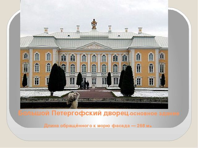 Большой Петергофский дворец-основное здание Длина обращённого к морю фасада—...