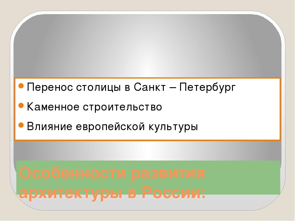 перенос столицы в петербург и обратно использованием