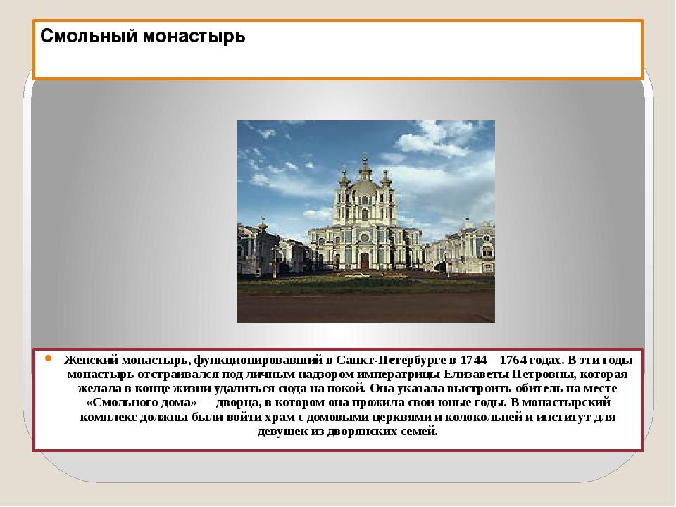 Смольный монастырь Женский монастырь, функционировавший в Санкт-Петербурге в...